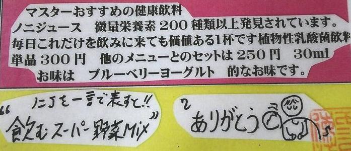 ベニ ノニジュース解説文