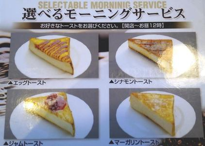 珈琲屋らんぷ 妙興寺店 モーニングサービスのトーストメニュー