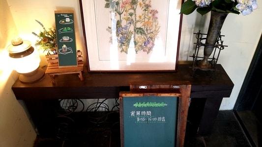 cafe de SaRa 入り口