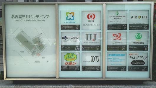 三井ビルディング テナント、オフィスの企業一覧