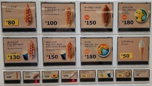 イケア・長久手店 ビストロ 券売機