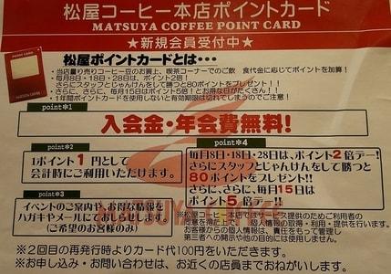 松屋コーヒー本店 ポイントカード