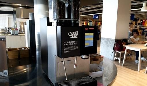 イケア・長久手店 ドリンクバーのコーヒー