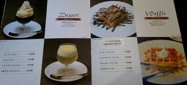 珈琲屋らんぷ 妙興寺店 デザートメニュー