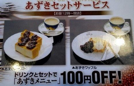 珈琲屋らんぷ 妙興寺店 あずきセットサービス