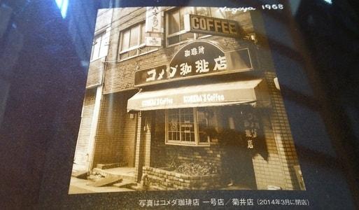 コメダ珈琲店 創業店 名古屋市西区 菊井店