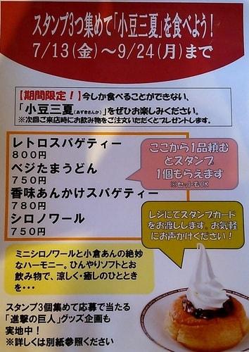 おかげ庵・茶屋ヶ坂店 進撃の巨人キャンペーン
