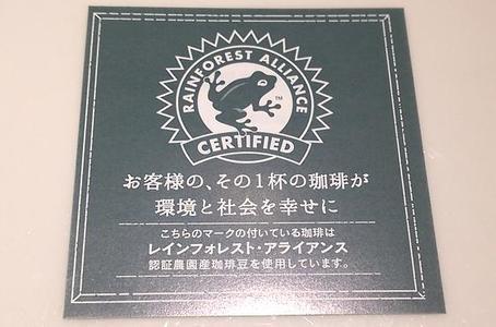 むさしの森珈琲 レインフォレスト・アライアンス ロゴマーク