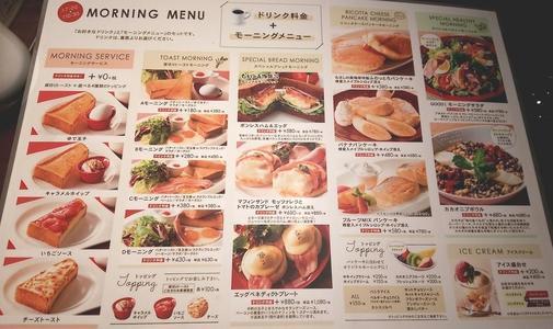 むさしの森珈琲 モーニングメニュー表