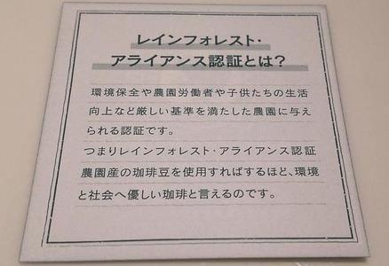 むさしの森珈琲 レインフォレスト・アライアンス 説明書き