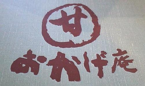 おかげ庵のロゴ