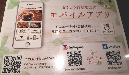 むさしの森珈琲 モバイルアプリ