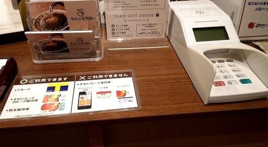 むさしの森珈琲・春日井篠木店 レジ