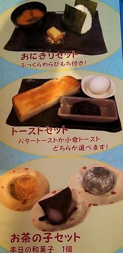おかげ庵・茶屋ヶ坂店のモーニングメニュー表