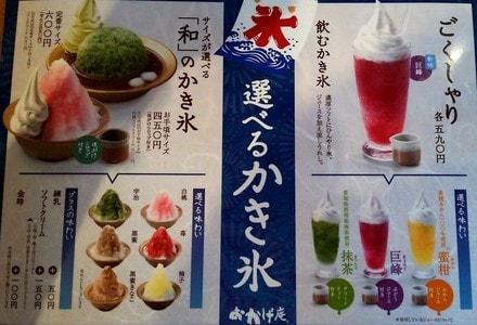 おかげ庵 かき氷メニュー表