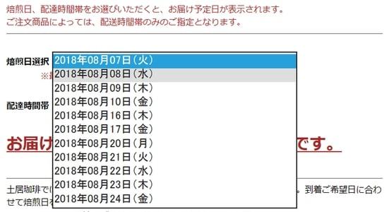 土井珈琲の焙煎日指定画面
