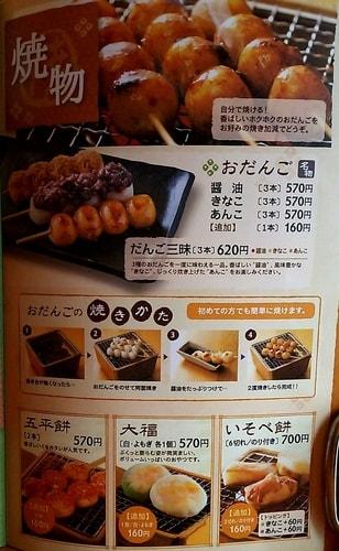 おかげ庵 焼物 メニュー表