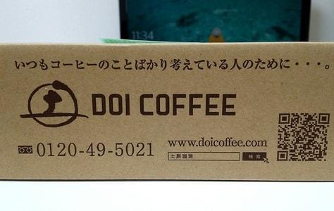 いつもコーヒーのことばかり考えている人のために・・・。