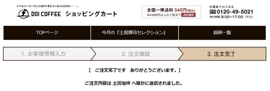 土井珈琲の注文完了画面