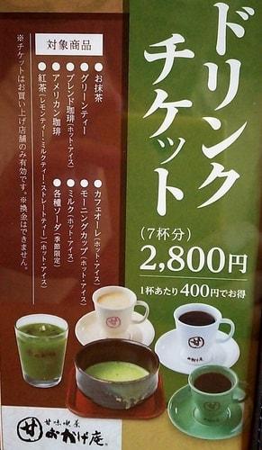 おかげ庵葵店 ドリンクチケット