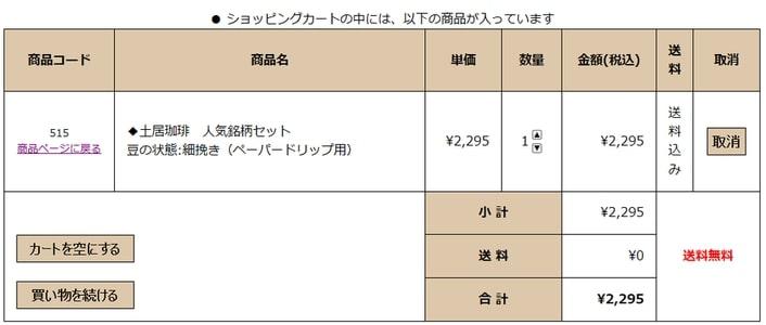 土居珈琲のショッピングカート