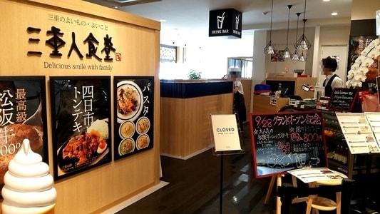 ららぽーと名古屋 蔦屋書店内 三重人食堂