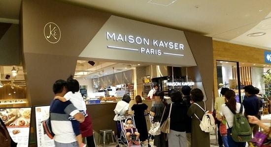 ららぽーと名古屋1F MAISON KAYSER