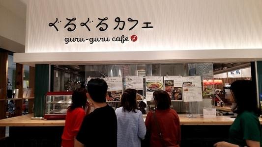 ららぽーと名古屋 ぐるぐるカフェ