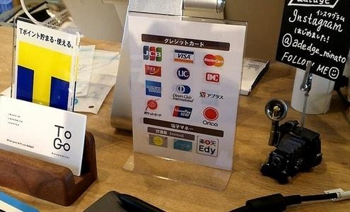 adedgeで利用できるクレジットカード