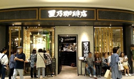 ららぽーと名古屋 星野珈琲店