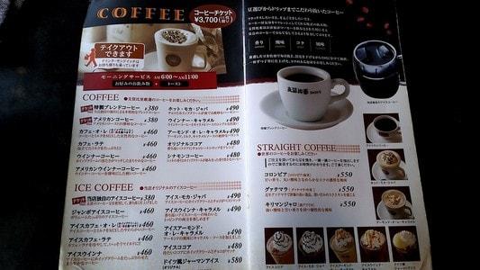 支留比亜本店のコーヒーメニュー表