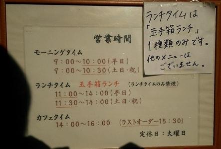 豆腐かふぇ浦島 営業時間
