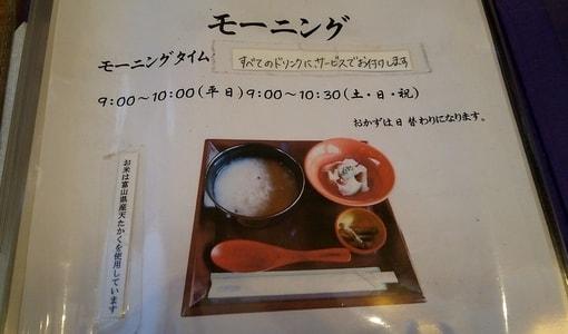 豆腐かふぇ浦島 モーニングサービスのメニュー表