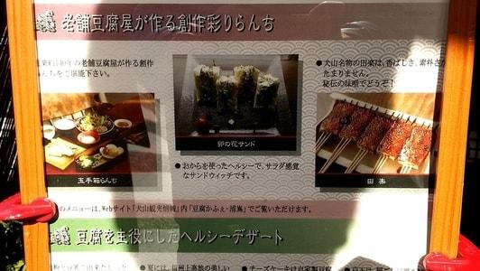 豆腐かふぇ浦島のランチメニュー