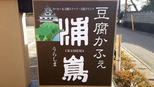 豆腐かふぇ浦島の看板