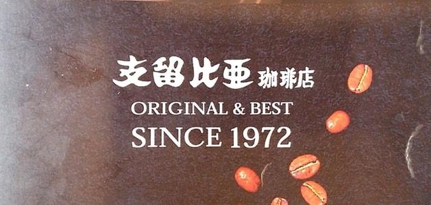 支留比亜珈琲店のロゴ ORIGINAL&BEST SINCE1972と記載されている