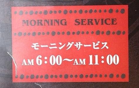 支留比亜本店のモーニングサービス時間