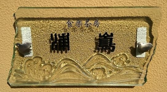 豆腐かふぇ浦島の表札 『食楽茶房 浦嶌』