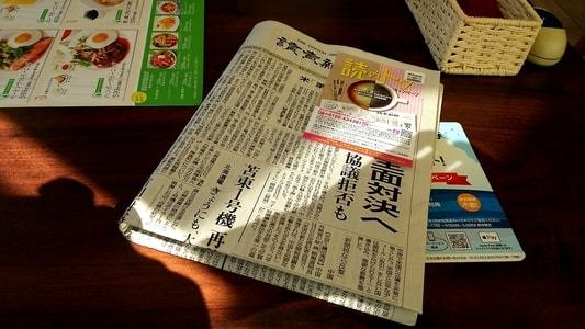 グラッチェガーデンズ桜山店 テーブルの上に置かれた読売新聞