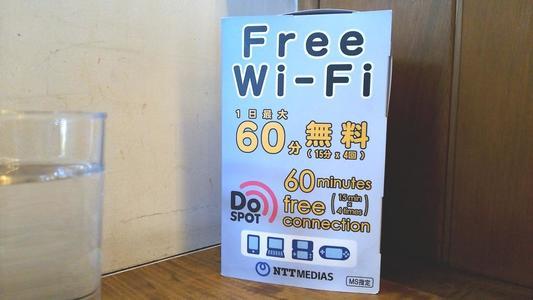 豆腐かふぇ浦島 フリーWi-Fiの表示板 NTT MEDIAS