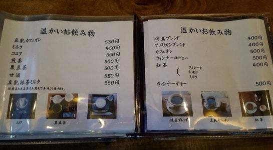 豆腐かふぇ浦島 ドリンクメニュー表