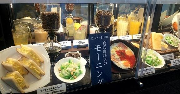 倉式珈琲店のモーニングセットの食品サンプルが入ったショーケース