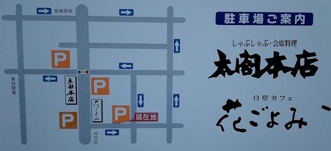 しゃぶしゃぶ会席料理太閤本店と白壁カフェ花ごよみの駐車場案内図