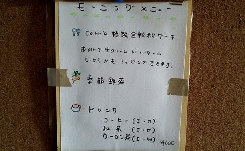 カーレ(carre')のモーニングメニュー表