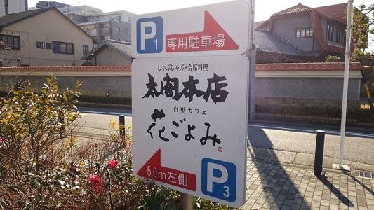 花ごよみ 太閤本店 駐車場の案内看板