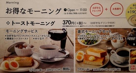 倉式珈琲店 モーニングメニュー表