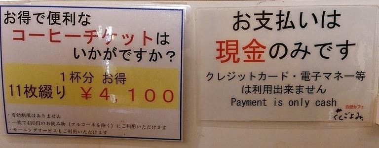 花ごよみ 会計案内 クレジットカード、電子マネー等は利用できません