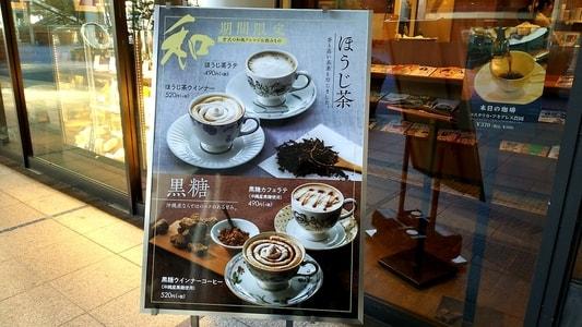 季節限定商品の立て看板 ほうじ茶ラテ ほうじ茶ウインナー 黒糖カフェラテ 黒糖ウインナコーヒー