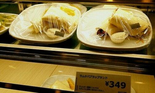 イケアレストラン ラムケバブラップサンド349円