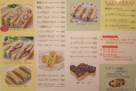 コンパル大須本店の軽食メニュー表